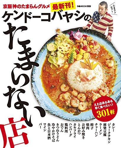 ケンドーコバヤシのたまらない店 (ぴあMOOK関西)