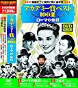 アカデミー賞 ベスト100選 ローマの休日 DVD10枚組 ACC-030