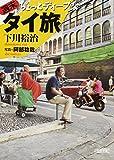 618SLTzgvDL. SL160  - 下川裕治さんの新刊レビュー『週末ちょっとディープなタイ旅』を読んでみました