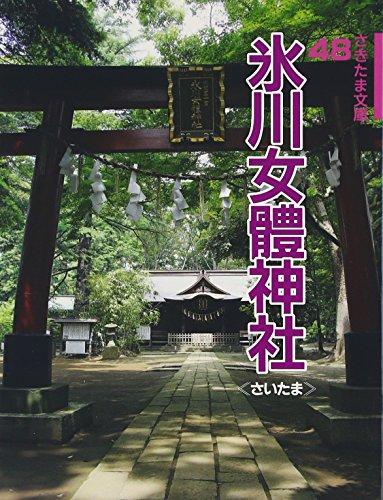 氷川女体神社 浦和 (さきたま文庫)
