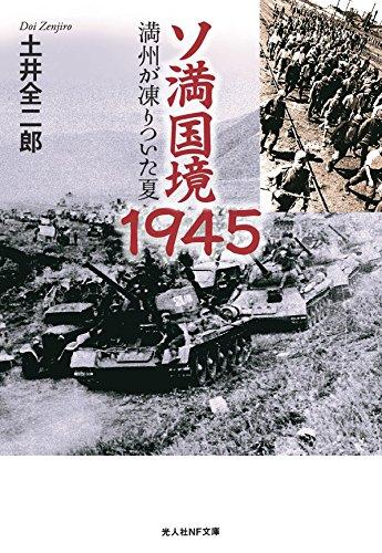 ソ満国境1945 満州が凍りついた夏