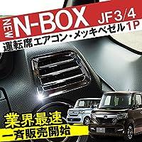 新型 N-BOX NBOX カスタム JF3 JF4 運転席側 メッキエアコン吹き出し口カバー デフォッガーベゼルカバー 1p