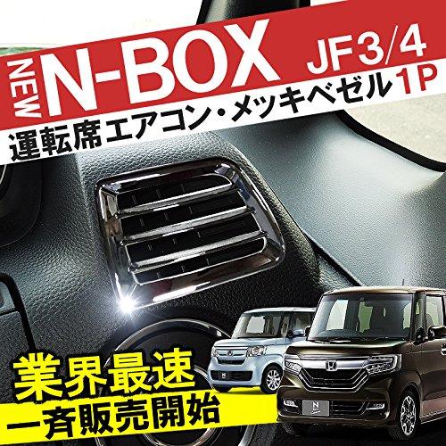 新型 N-BOX NBOX カスタム JF3 JF4 運転席側 メッキエアコン吹...