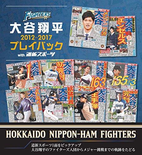 北海道日本ハムファイターズ 大谷翔平2012-2017 プレイバックwith道新スポーツ