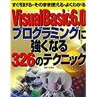 Visual Basic6.0プログラミングに強くなる326のテクニック―すぐ引ける・そのまま使える・よくわかる