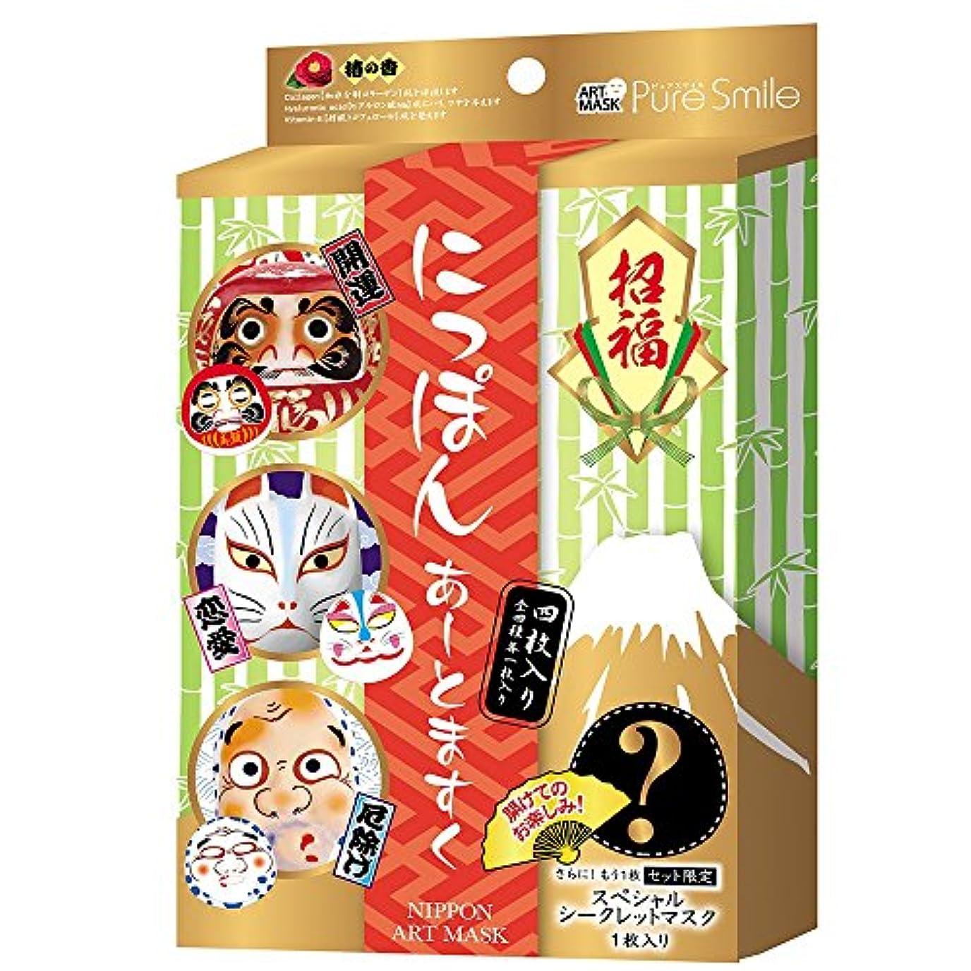 耳ぬるいベアリングサークルピュアスマイル 招福にっぽんアートマスク お得なセットBOX(全4種類各1枚入り)