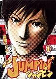 二次元JUMPIN / 高橋 ツトム のシリーズ情報を見る