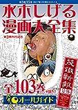 【福岡】追悼水木しげる ゲゲゲの人生展:2017年10月27日(金)~12月10日(日)