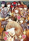 生贄投票(4) (ヤングマガジンコミックス)
