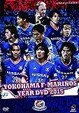 横浜F・マリノスイヤーDVD2015