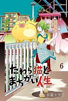 [日高トラ子] たわら猫とまちがい人生 第01-06巻