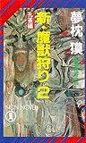 新・魔獣狩り〈2 孔雀編〉 (ノン・ノベル―サイコダイバー・シリーズ)