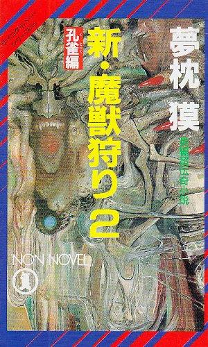 新・魔獣狩り〈2 孔雀編〉 (ノン・ノベル―サイコダイバー・シリーズ)の詳細を見る