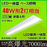 【高爆光7000lm LEDライトユニット形ベースライト 新定番】LED蛍光灯器具一体型 FHF32×2灯相当 40W型 LED:50W 直付型 逆富士形 防震  発光部交換可能 電球色3000k  ノイズ、電磁波ゼロへ
