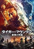 タイガー・マウンテン 雪原の死闘[DVD]