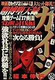 賭博堕天録カイジ / 福本 伸行 のシリーズ情報を見る