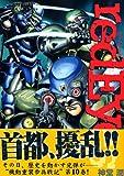 redEyes(10) (KCデラックス 月刊少年マガジン)