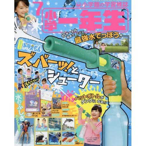 小学一年生 2017年 07 月号 [雑誌]