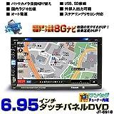 車載 dvd カーナビ 8G 2DIN7インチタッチパネルDVDプレーヤー USB SD内蔵 スマホ連携 地デジTV内蔵