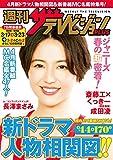 週刊ザテレビジョン PLUS 2018年3月23日号 [雑誌]