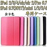 Eisyodo (フィルム + タッチペン + ケース)iPad 9.7(2017) ケース ipad pro 9.7 ケース ipad air2 カバー ipad air ケース ipad mini 4 ケース & ipad mini1/2/3 ケース ipad2/3/4 ケース case スタンドカバー PUレザーケース ipad 第5世代 カバー対応機種:iPad 9.7(2017) Pink