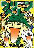 戦え!グリーンベレーくん(2) (てんとう虫コミックススペシャル)
