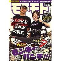 モトモト 2006年 10月号 [雑誌]
