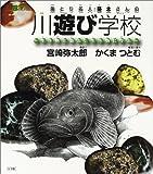 魚とり名人・弥太さんの川遊び学校―生き物と遊ぶ、生き物に学ぶ (BE‐PAL BOOKS)