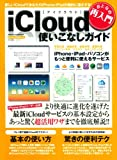 おとなの再入門 iCloud使いこなしガイド (Gakken Computer Mook)
