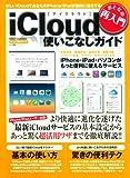おとなの再入門 iCloud使いこなしガイド (Gakken Computer Mook) 学研パブリッシング