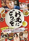 お先にどうぞ[DVD]