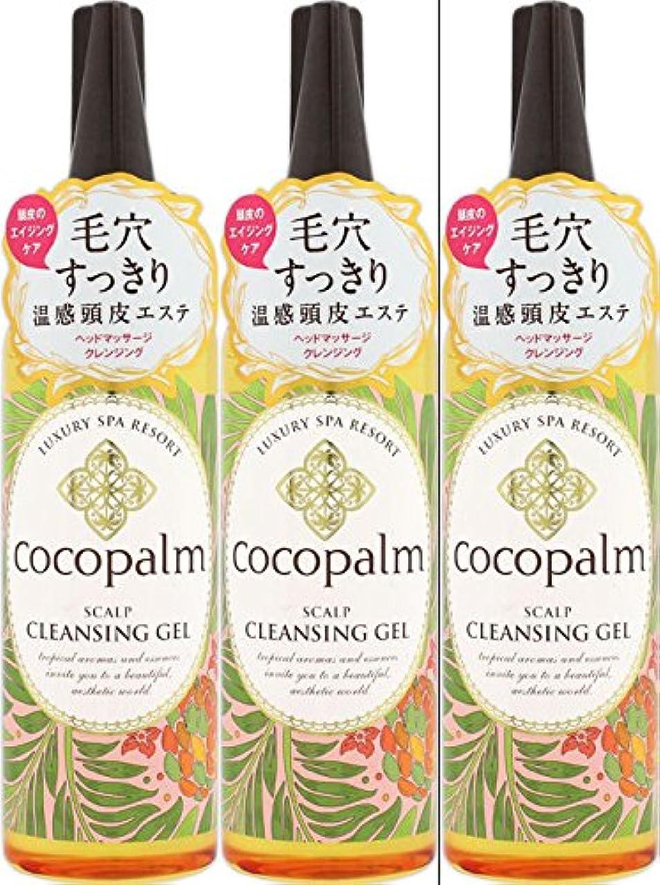 【3個セット】ココパーム ホットクレンジングジェル 150ml
