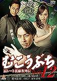 むこうぶち12 [DVD]
