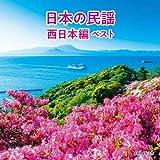 日本の民謡 西日本編 ベスト キング・ベスト・セレクト・ライブラリー2021