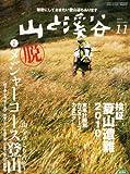 山と渓谷 2010年 11月号 [雑誌]