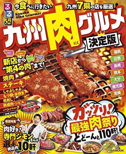 るるぶ九州肉グルメ決定版 (JTBのMOOK)