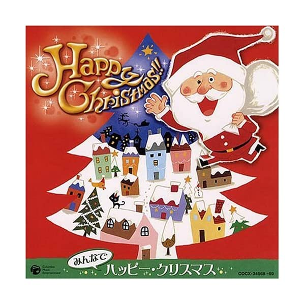 みんなでハッピー・クリスマスの商品画像