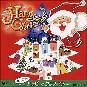 みんなでハッピー・クリスマス