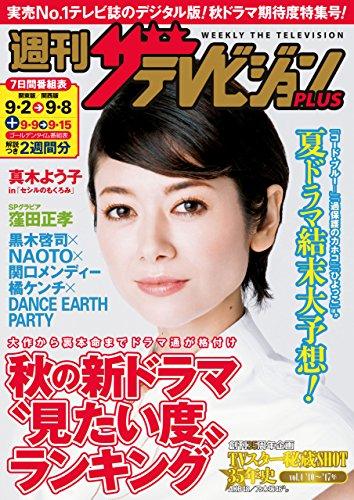 週刊ザテレビジョン PLUS 2017年9月8日号 [雑誌]