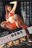 【f】麻永梨花・吐息〜toiki〜 [DVD]