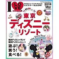 I LOVE 東京ディズニーリゾート 2018 (My Tokyo Disney Resort)