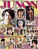 JUNON (ジュノン) 2008年 07月号 [雑誌] 画像