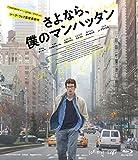 さよなら、僕のマンハッタン Blu-ray[Blu-ray/ブルーレイ]