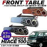 ハイエース 100系 フロントテーブル/ドリンクホルダー 黒木目/ブラックウッド調 バン/ワゴン対応