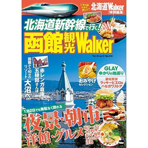 北海道新幹線で行く! 函館観光Walker (ウォーカームック)