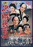 次郎長富士 [DVD]