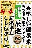 【美味しい健康米 無洗米】新潟県産 コシヒカリ【お米マイスター厳選】29年産 一等米100% 新米 5kg