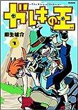 ガレキの王 The King of Debris / 麻生雄介 のシリーズ情報を見る