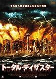 トータル・ディザスター[DVD]