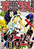 アナル狩人×ダーク・ロリータ (ぶんか社コミックス)